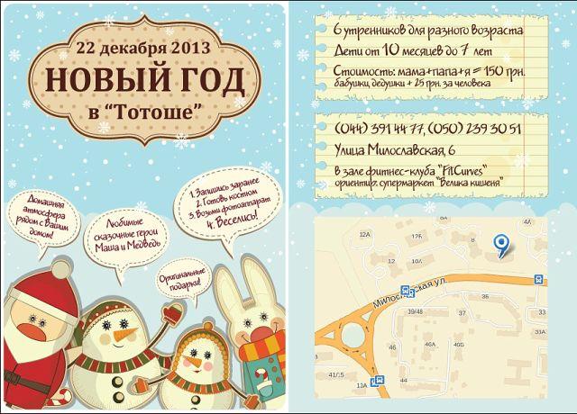 Листовка-приглашение на новогодний праздник для детей