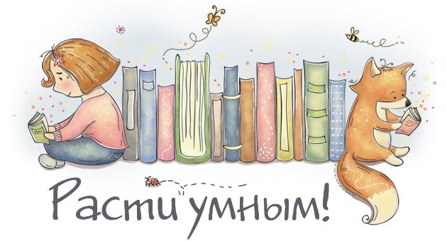 """Логотип для сайта """"Расти умным!"""""""