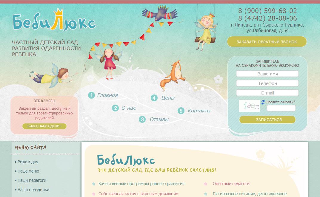 """Иллюстрации для сайта детского садика """"Baby Lux"""""""