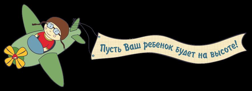 Слоган для детского клуба