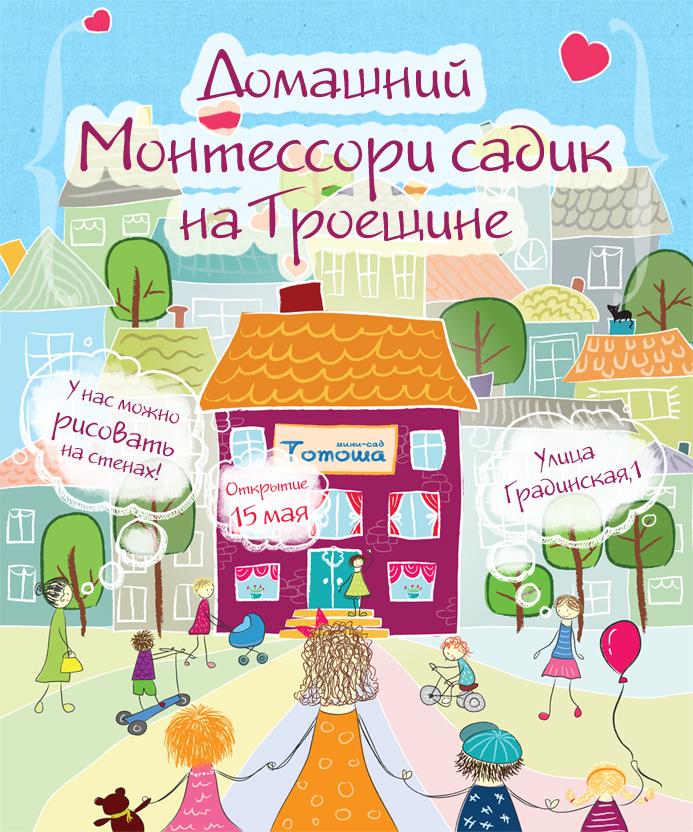 Иллюстрация для рекламы частного детского садика