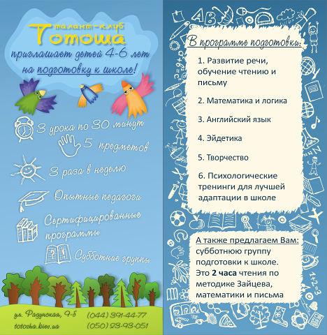 """Флаер для детского клуба """"Подготовка к школе"""""""