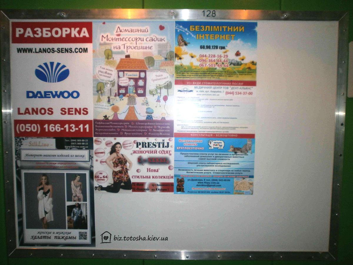 Плакат для рекламы в лифтах