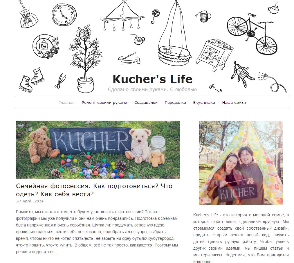 """Семейный блог """"Kucher's Life"""""""