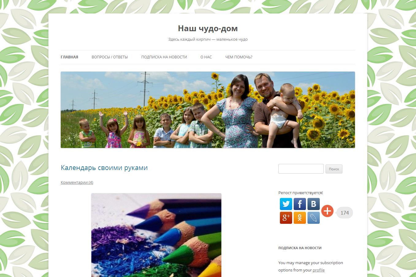 """Блог многодетной семьи """"Наш чудо-дом"""""""