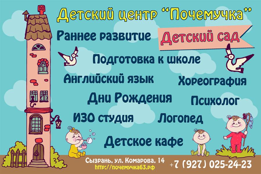 """Банер для детского клуба """"Почемучка"""""""