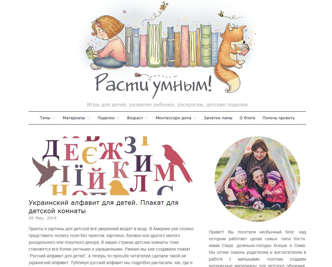 """Сайт о развитии детей """"Расти умным!"""""""