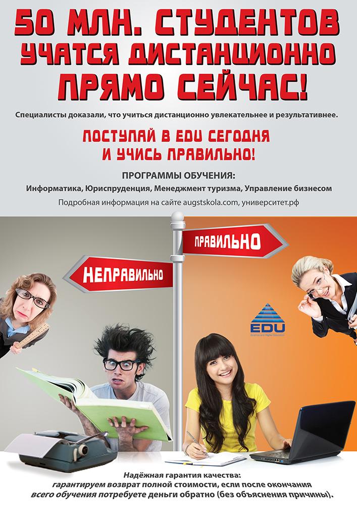 Университету требуется креативный плакат! фото f_12552f765f511a14.jpg