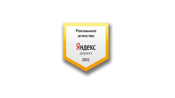 Рекламное агенство Яндекс