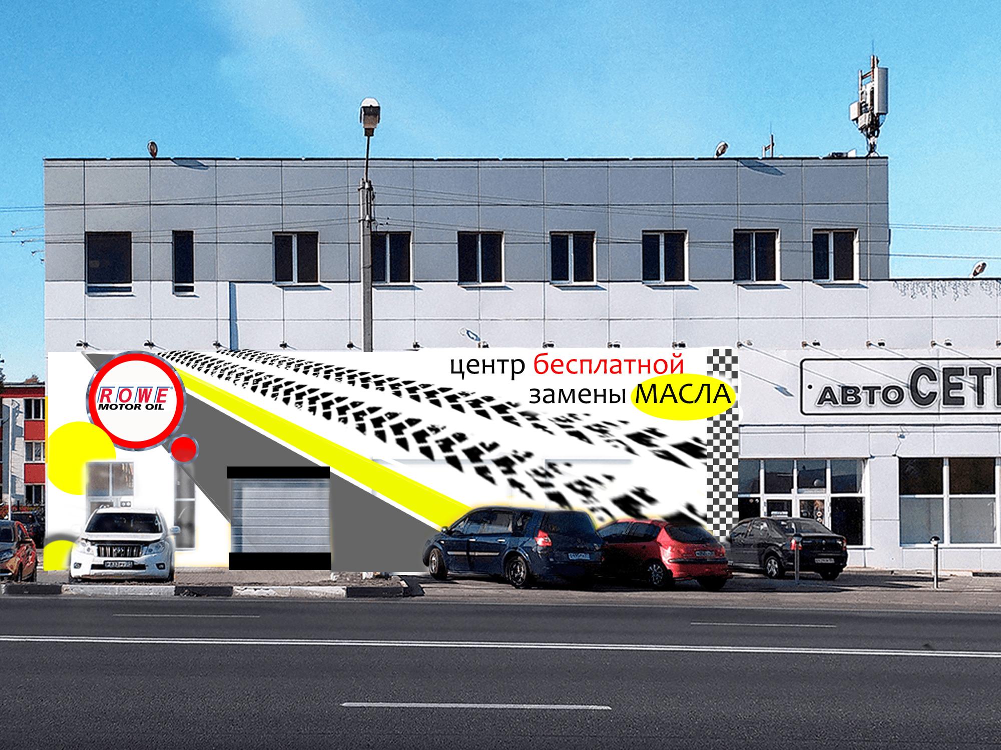 Оформление фасада автосервиса фото f_9925e43f5eb6cf9b.jpg