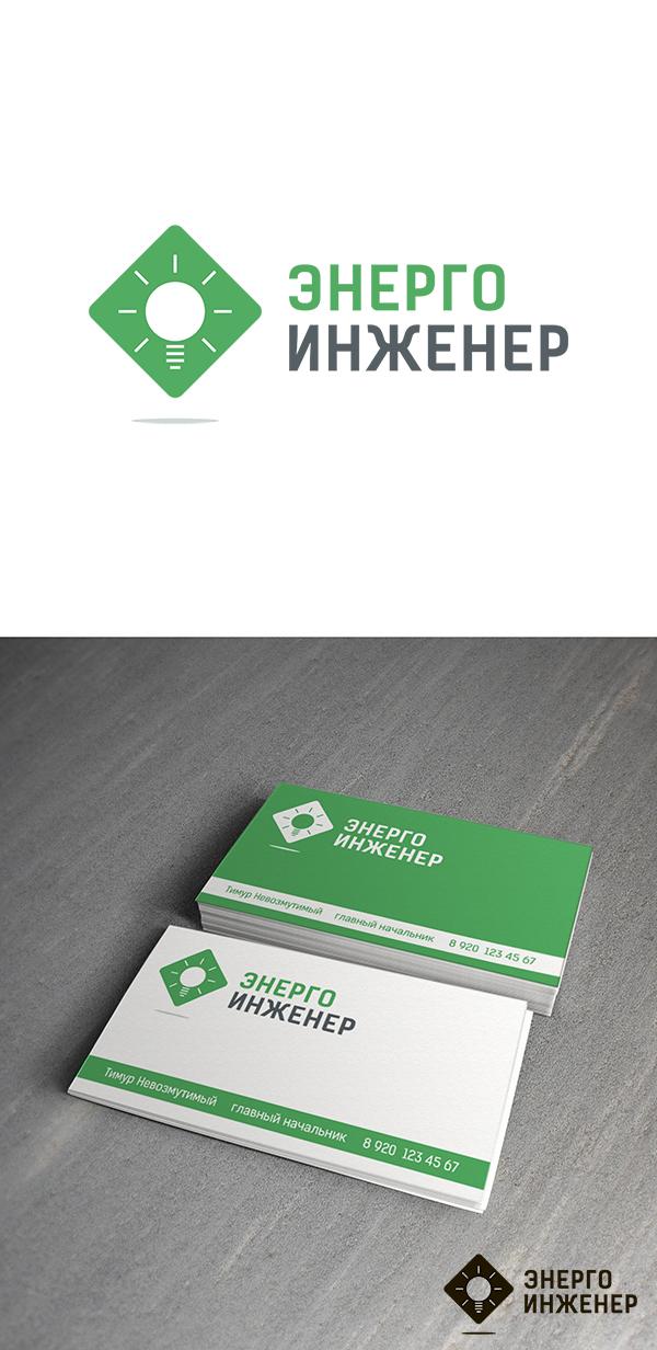 Логотип для инженерной компании фото f_28351cd655e09c39.jpg