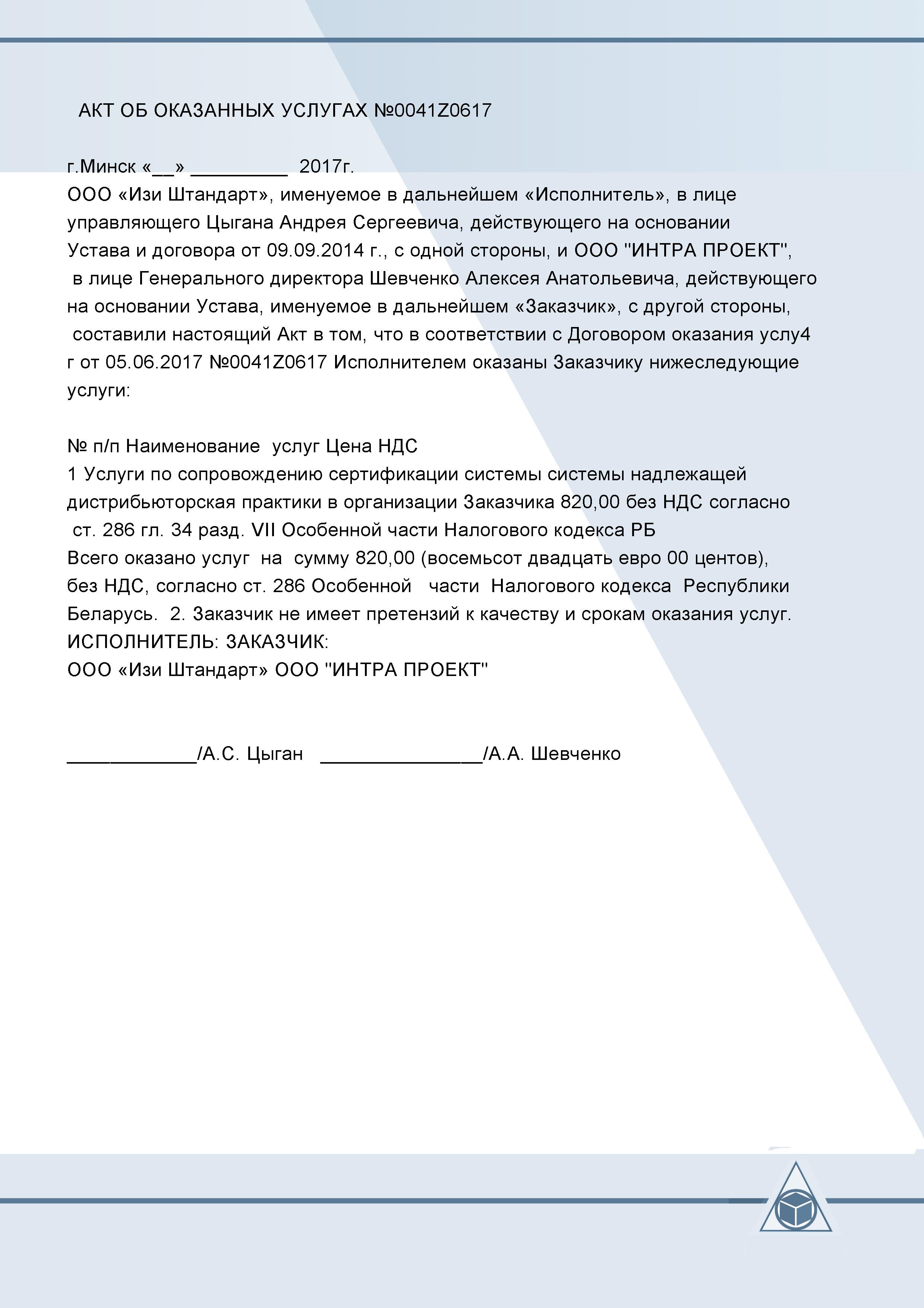 Оформление фирменных документов фото f_2505944c490b8c76.jpg