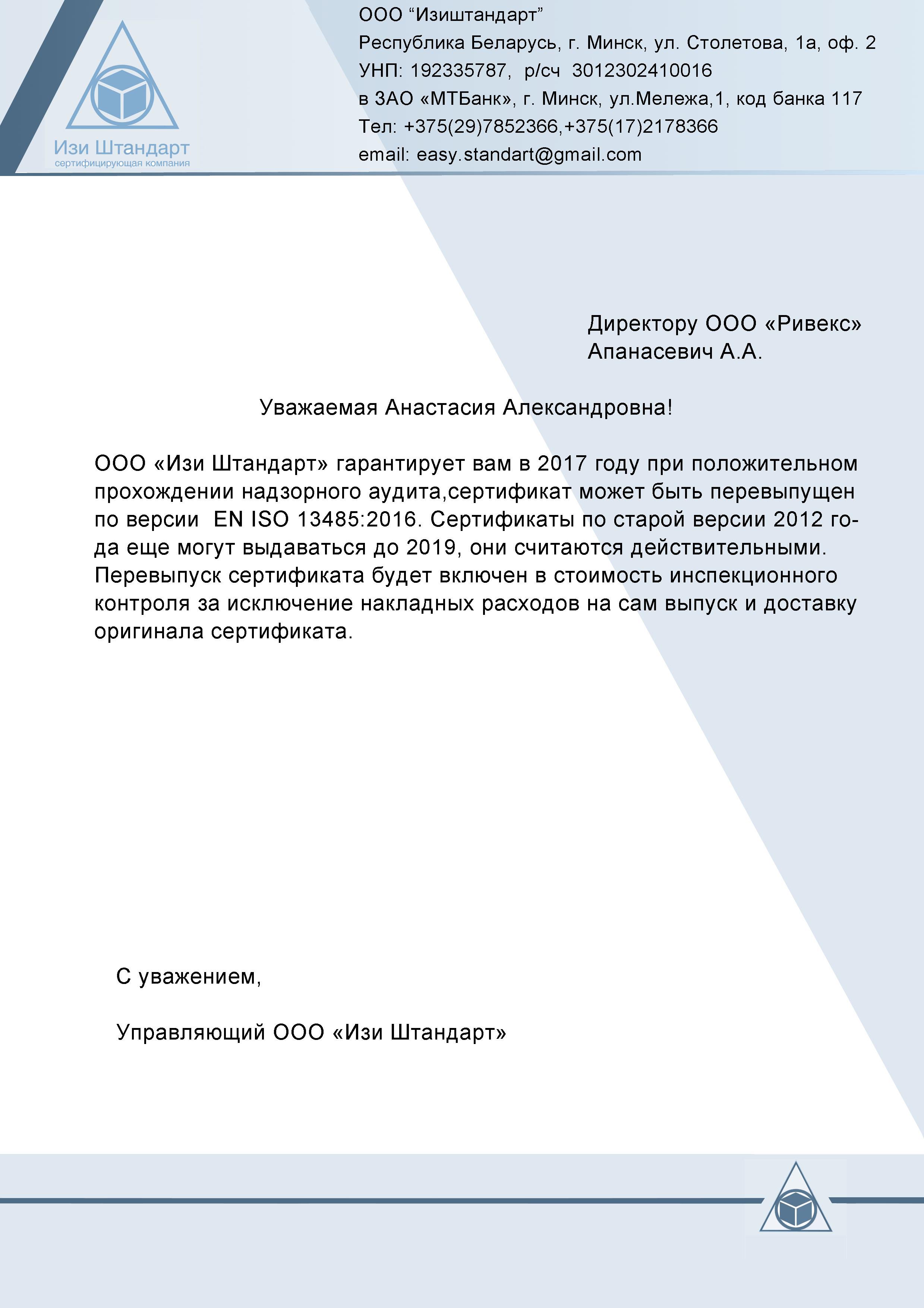Оформление фирменных документов фото f_8845944c2cc65232.jpg