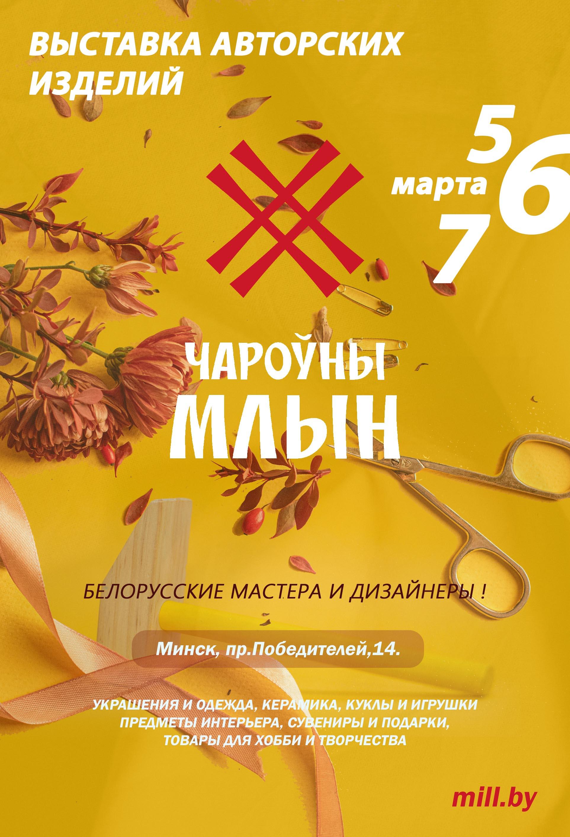 Дизайн-макет афиши выставки ручной работы фото f_4186005e017c56fd.jpg
