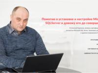Установка, настройка, тюнинг microsoft sql server