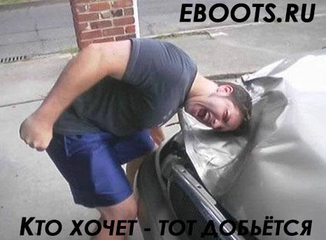 Создать мемы для магазина кроссовок Eboots, нативная реклама фото f_2545a5f8513b47cd.jpg
