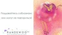 Randewoo.ru