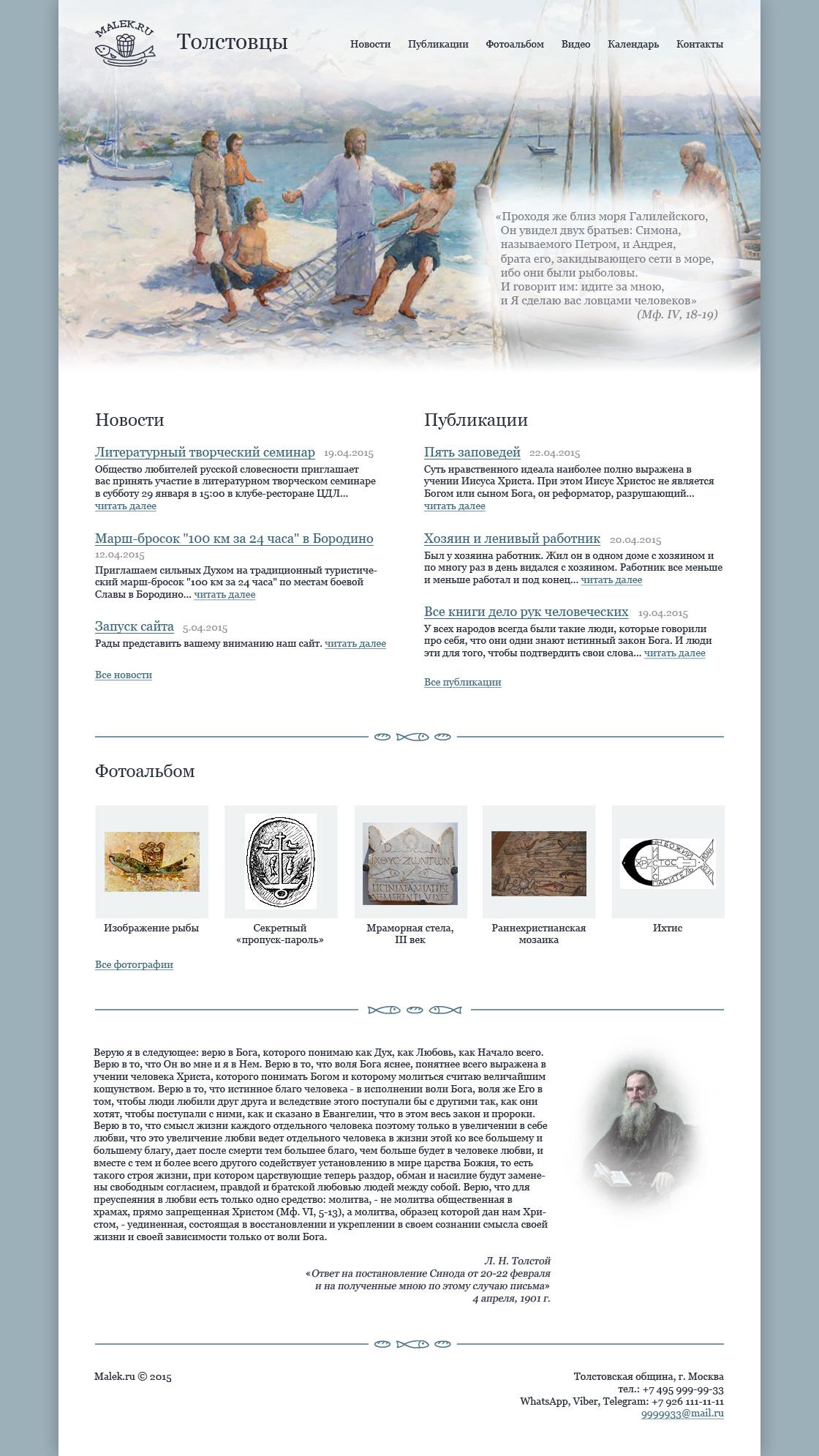 Дизайн главной страницы сайта фото f_845553791e3f199e.jpg