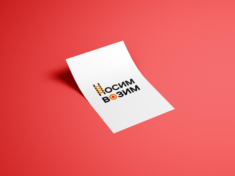 Логотип компании по перевозкам НосимВозим фото f_4335cf9fd690fd39.jpg