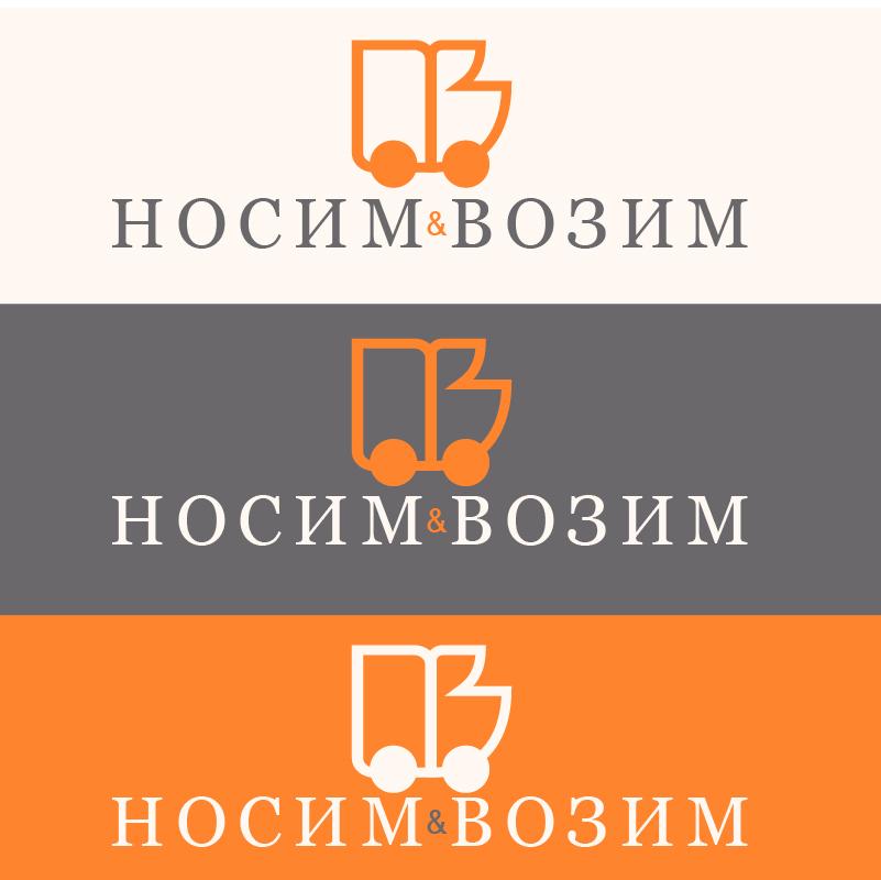 Логотип компании по перевозкам НосимВозим фото f_9305cfad48f213d3.jpg