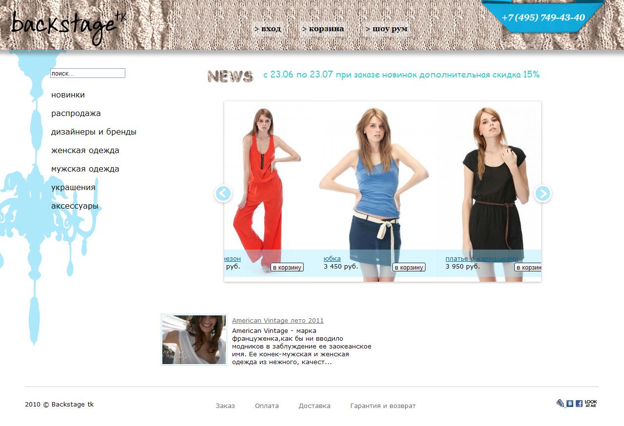 Дизайн интернет магазина косметики фото f_4f326dccb69c2.jpg