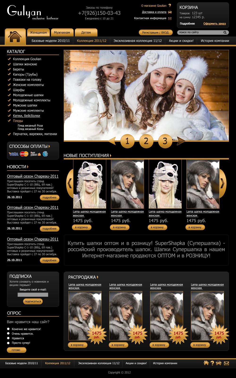 Дизайн интернет магазина косметики фото f_4f326e3939d36.jpg
