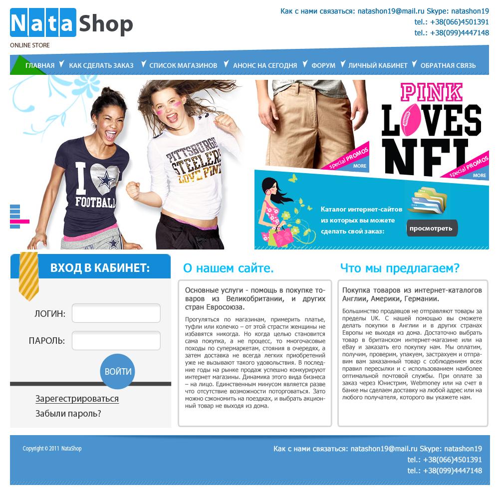 Дизайн интернет магазина косметики фото f_4f326e728f68b.jpg
