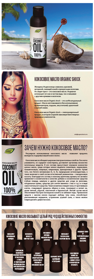 Презентация кокосового масла