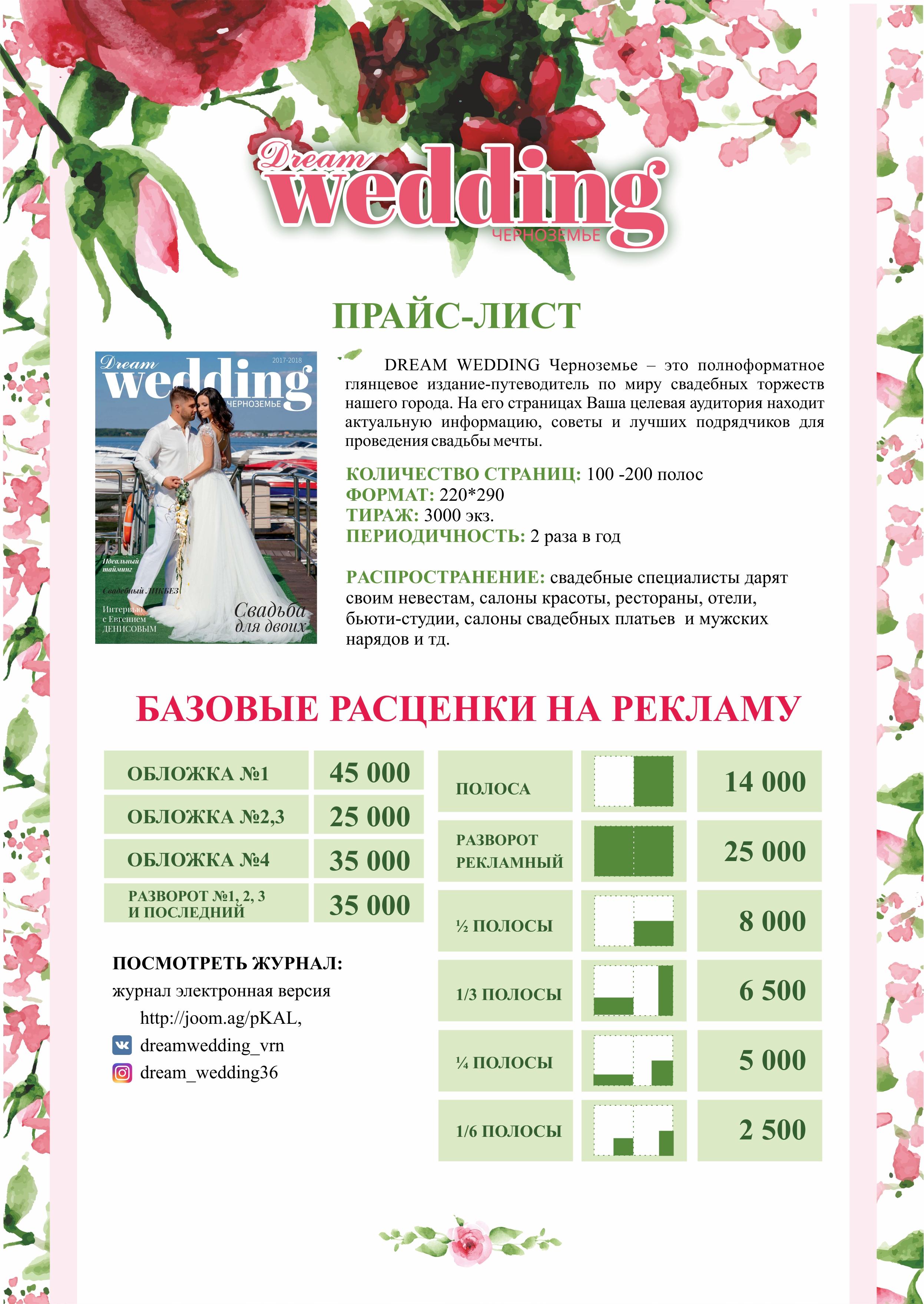 Свадебный журнал