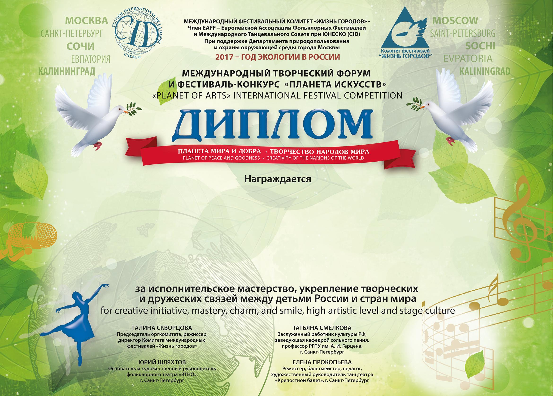 Диплом международного фестиваля