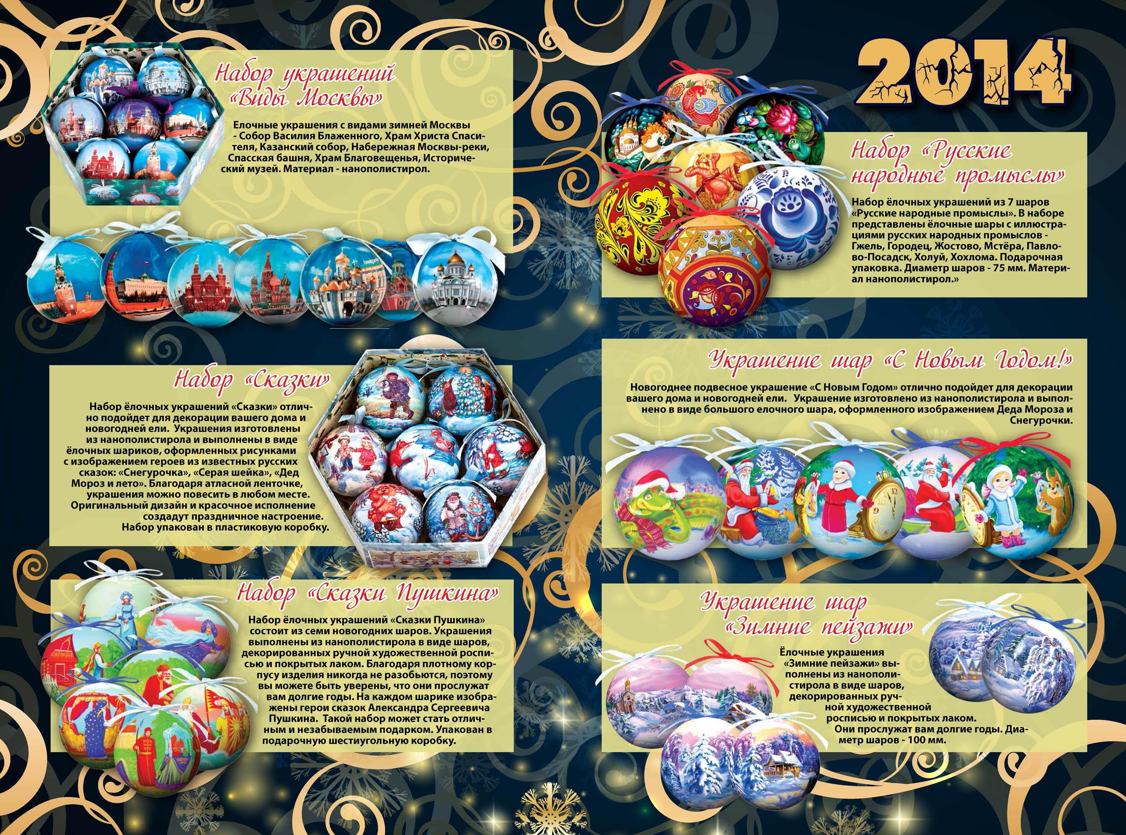 Разворот в каталог новогодних подарков для администрации Президента