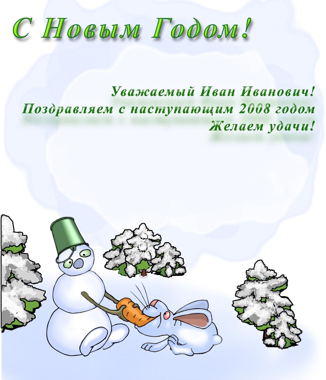Новогодняя открытка (серия снеговик)