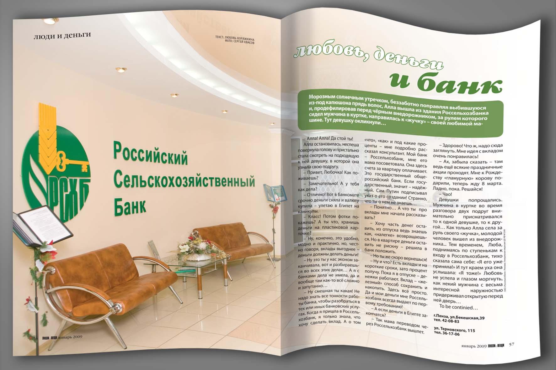 глянцевый журнал