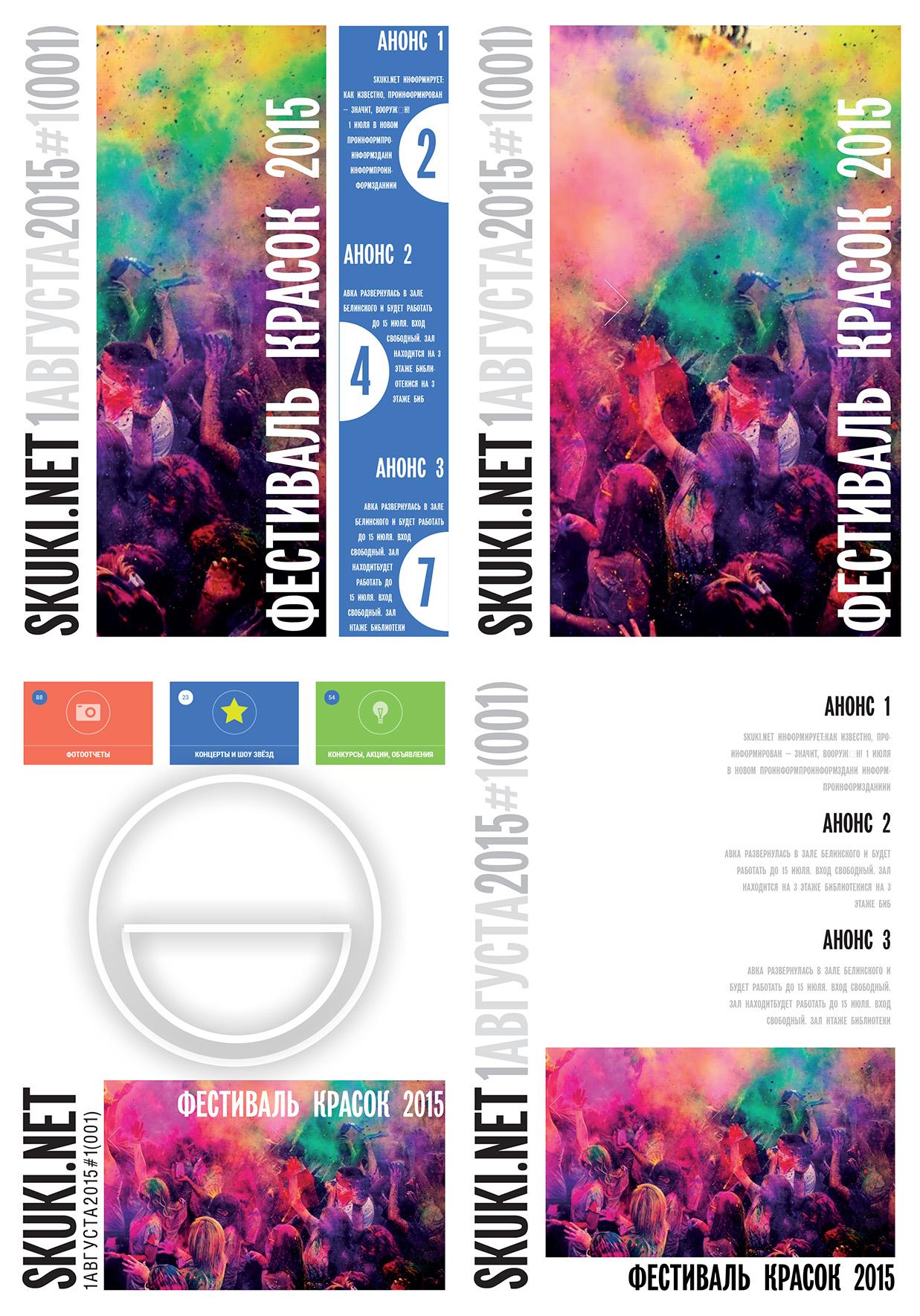Варианты обложки для развлекательного издания