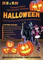 Плакат Хеллоуин