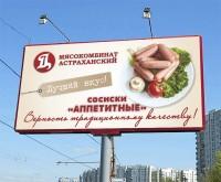 Баннер 6х3 для Астраханского мясокомбината