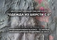 Одежда из шерсти (курсы)