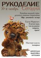Интерактивный журнал