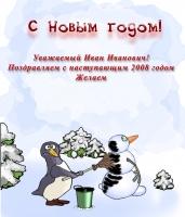 Новогодняя открытка 2 (серия снеговик)