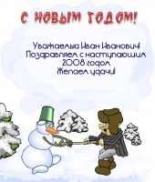Новогодняя открытка 3 (серия снеговик)
