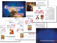 Выборы 2008 Православный календарь