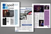 Городская газета