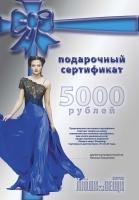 сертификат. серия сертификатов для журнала