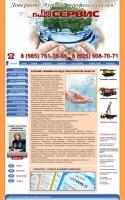 Сайт бурение скважин