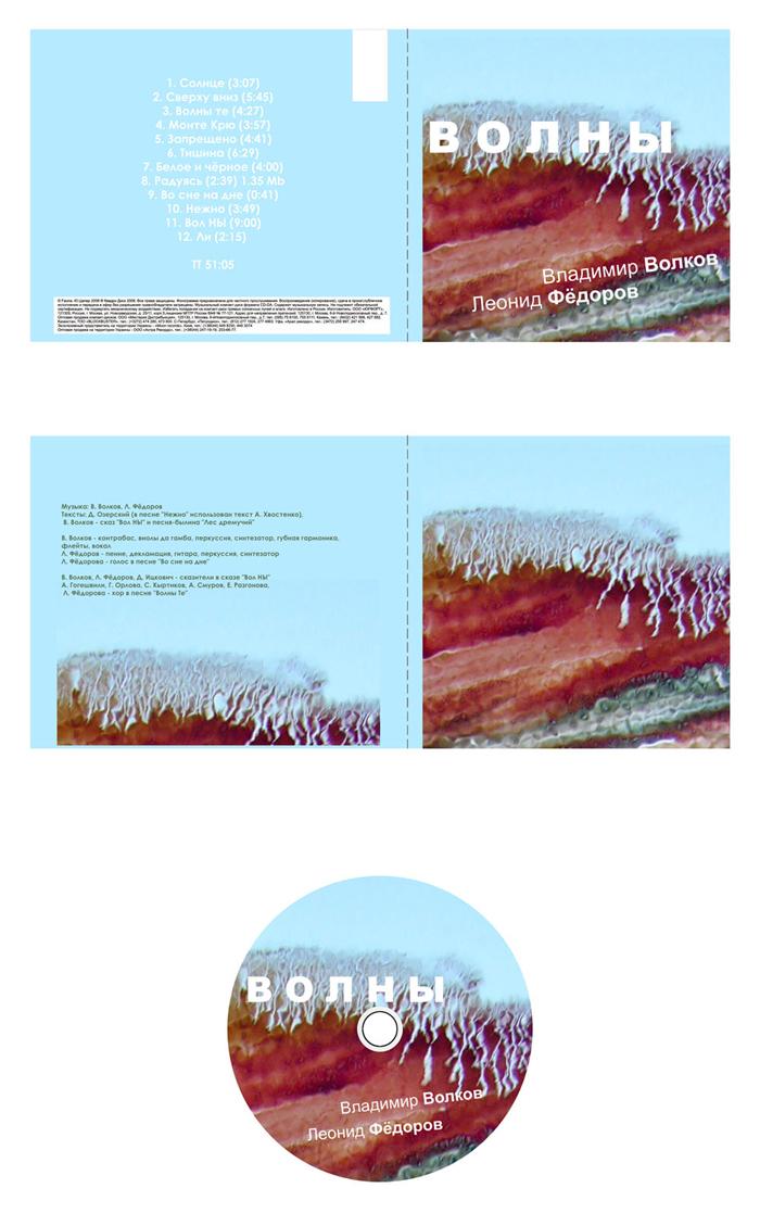 оформление музыкального диска