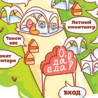 Карта фестиваля О, да! Еда!
