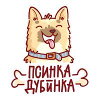 Псинка-Дубинка