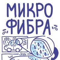 Упаковка Микрофибра