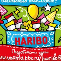 Стикер HARIBO