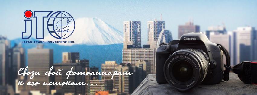 Обложки в соц. сети для тур. оператора по Японии фото f_94959ba73a981033.jpg